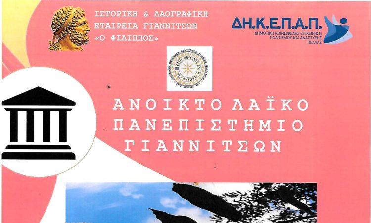 Αποτέλεσμα εικόνας για εκδήλωση του Ανοιχτού Λαϊκού Πανεπιστημίου Γιαννιτσών