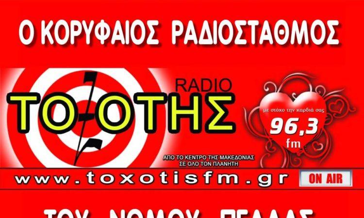 20e80f9822e7 Ακούστε απο το ΡΑΔΙΟ ΤΟΞΟΤΗΣ 96